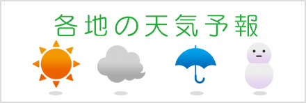 各地の天気予報